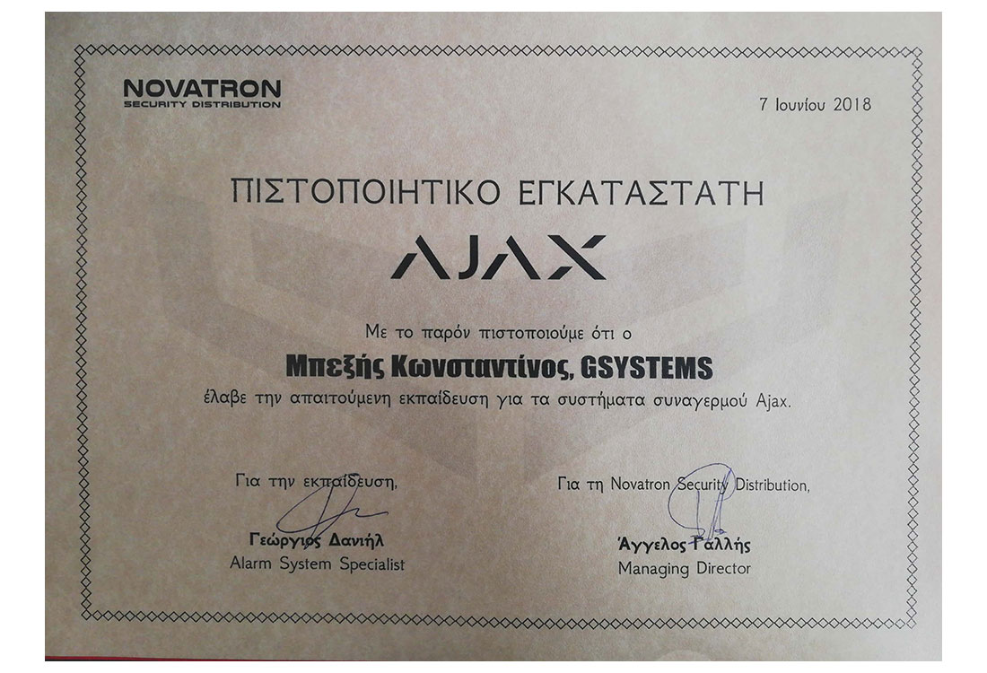 Ajax_certificate