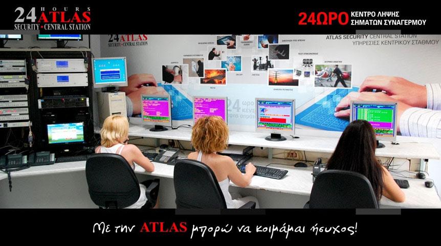 ΚΕΝΤΡΟ ΛΗΨΗΣ ΣΗΜΑΤΩΝ ATLAS